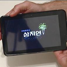 Un usuario muestra la tableta de Samjiyon