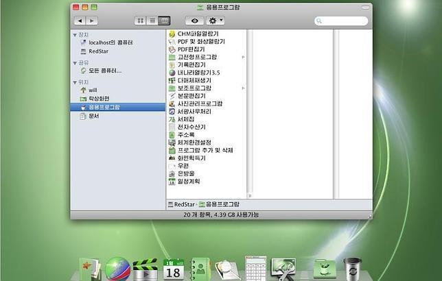 El Sistema Operativo de Corea del Norte copia al Mac OS X