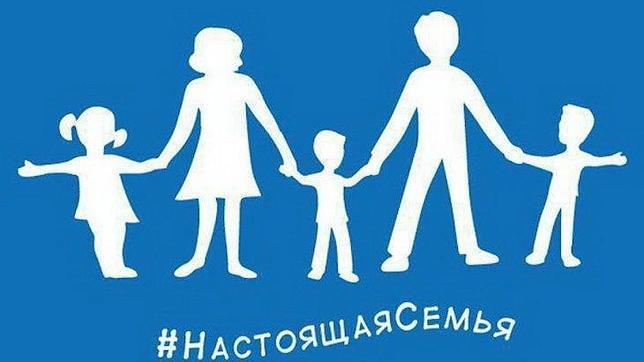 La principal imagen de la bandera del «orgullo heterosexual» es una familia tradicional