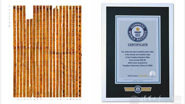 Las tablillas de bambú reconocidas por el Libro Guinness de los Records como la más antigua herramienta de cálculo decimal