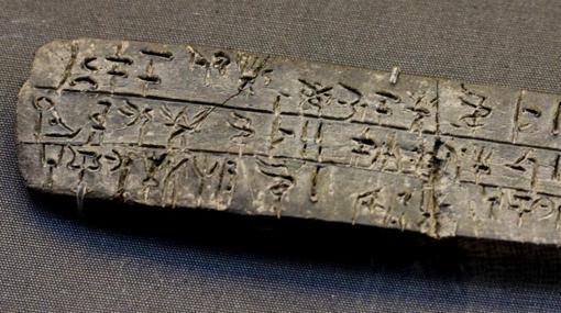 Tabla inscrita en lenguaje micénico, a su vez procedente de una lengua minoica aún no descifrada