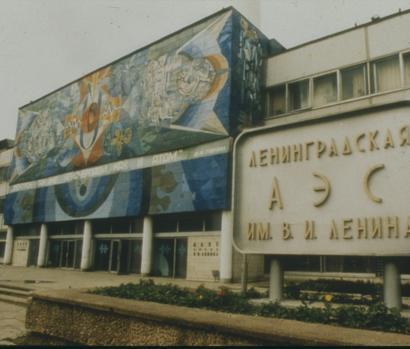 Entrada de la central Vladímir Ilich Lenin (Chernóbil)