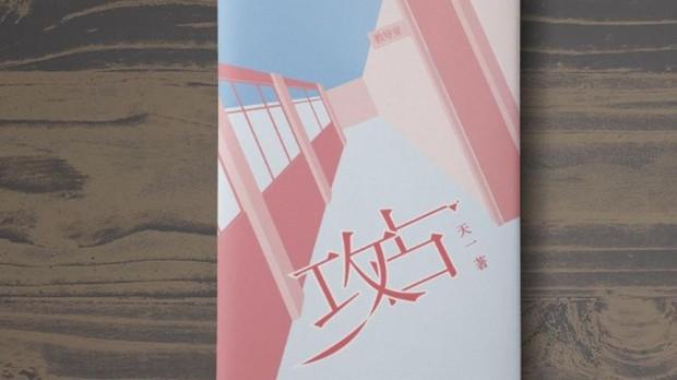 Portada del libro «Ocupación», publicado en China