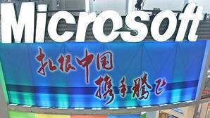 La investigación de China a Microsoft se inició en 2014