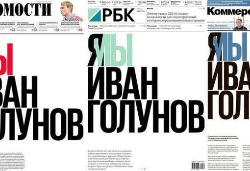 Portadas de hoy de los periódicos Védomosti, RBK y Kommersant con la consigna: «Somos Iván Golunov»