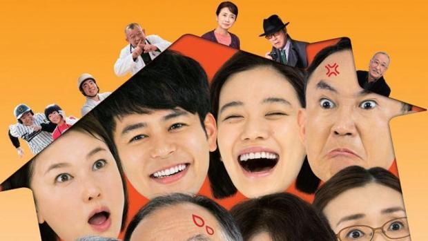 Cartel de «Maravillosa familia de Tokio»