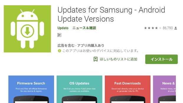 Así funciona el fraude que suplanta a la marca Samsung a través de Android
